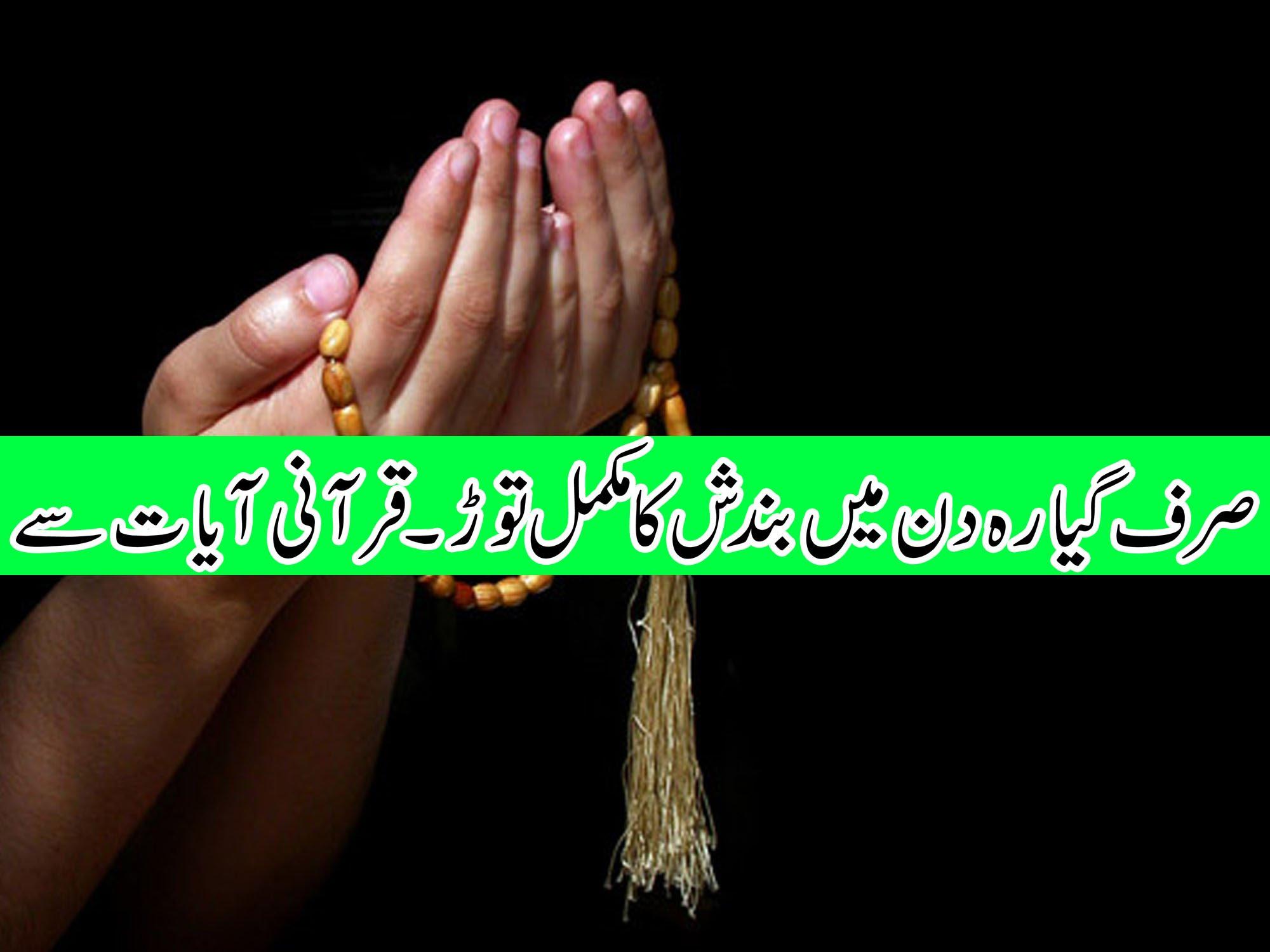 Karobar Per Bandish Ka Quran Se Toor