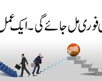 Berojgari Ka Wazifa In Urdu
