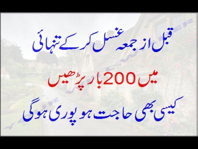 Hajat Poori Hone Ka Wazifa In Urdu