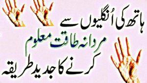 Mardana Quwat Ka Elaj In Urdu