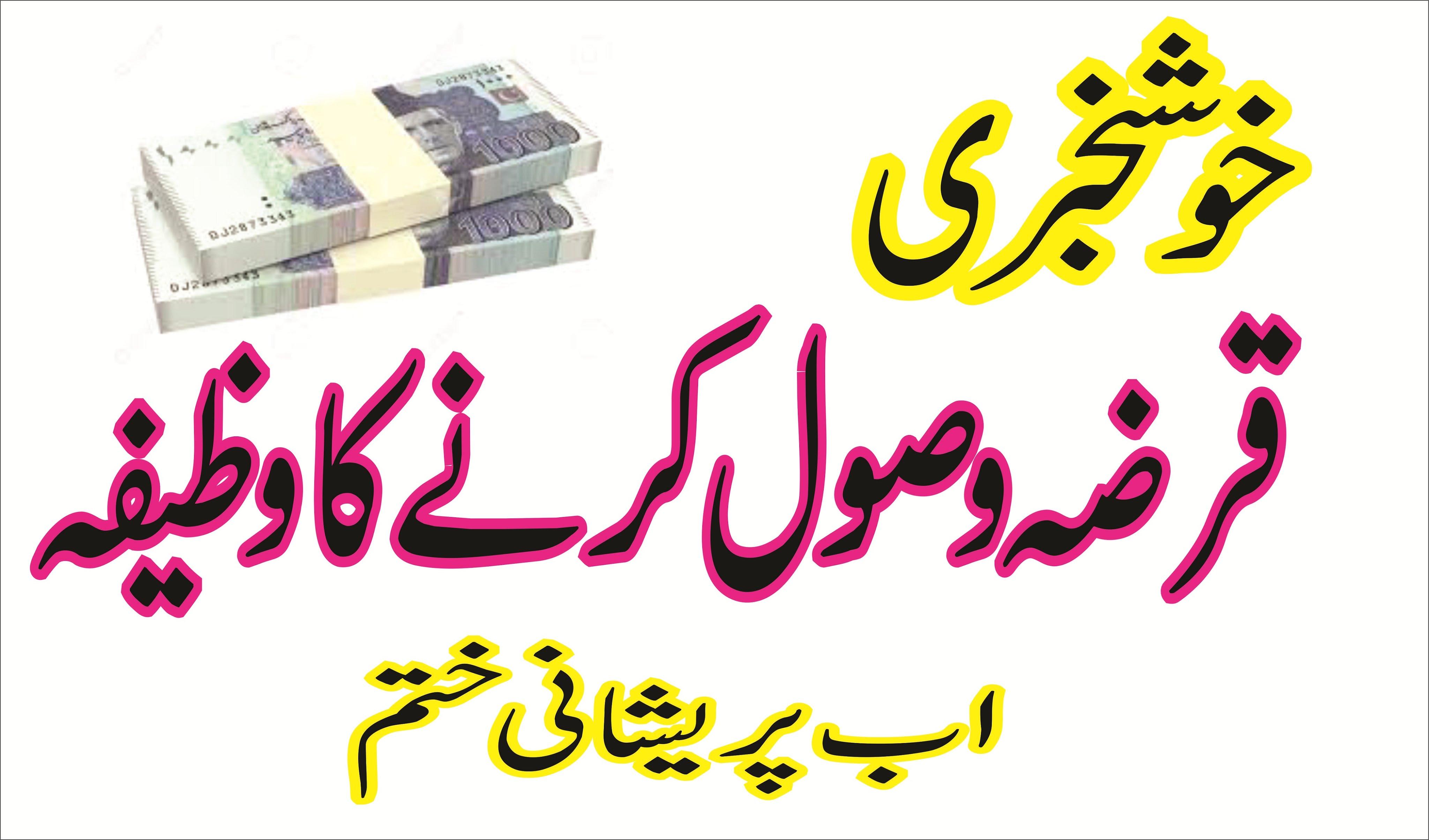Qarz Wasool Karne Ka Amal