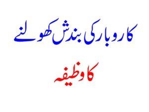 Rishton Ki Bandish Ka Tor Quran Se
