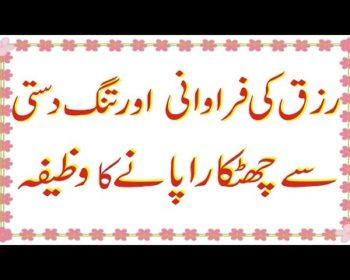 Rizq Me Barkat Ki Dua In Urdu