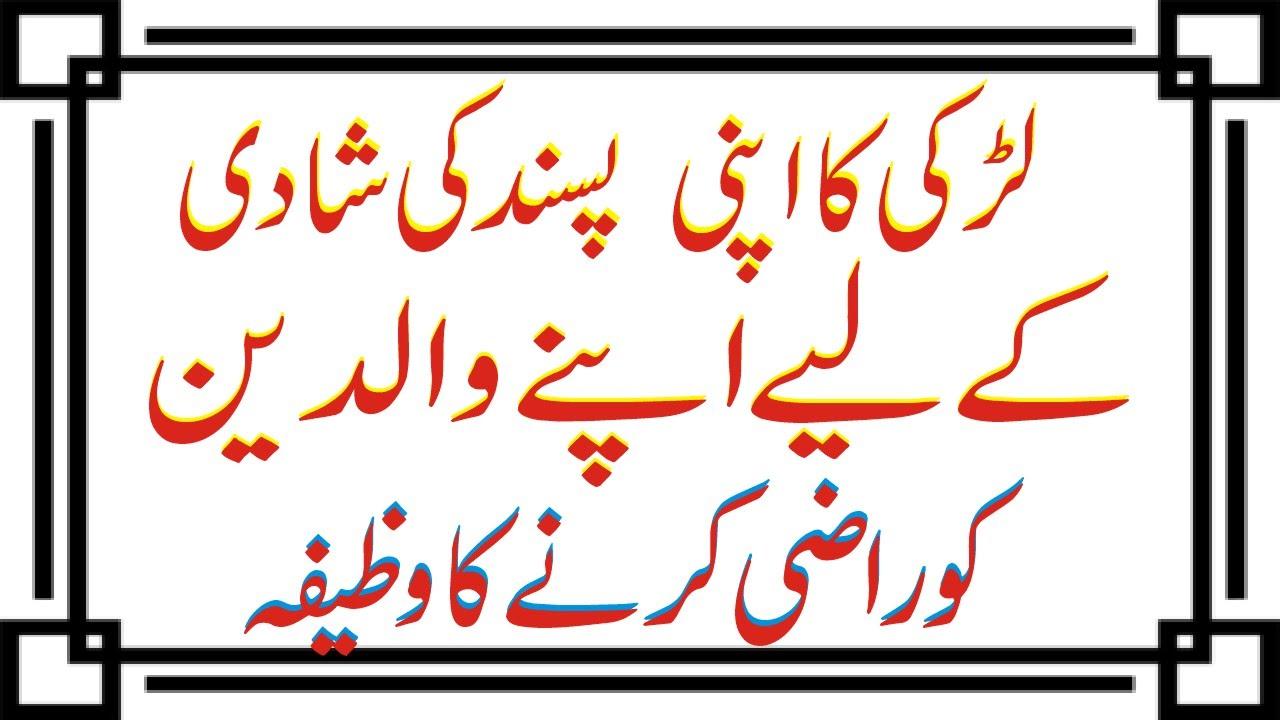 Shadi Ke Liye Razi Karne Ka Wazifa In Urdu