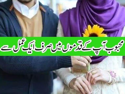 Mehboob Qadmon Mein Lane 100% Guaranteed Amal