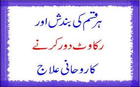 Na Jaiz Taluqat Khatam Karne Ke Liye