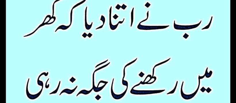 Rizq Me Barkat Ki Dua For Increase Rizq