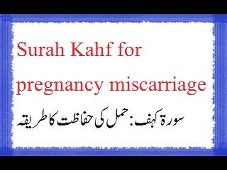 Wazifa to Prevent Miscarriage Safe Pregnancy