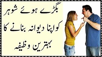 Naraz Shohar Ko Apna Diwana Banane Liye Wazifa