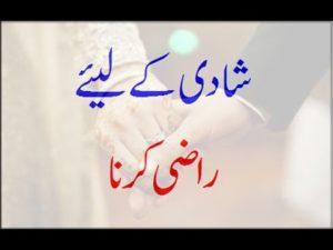 Pasand Ki Shadi Ke Liye Ghar Walo Ko Razi Karne Ka Wazifa