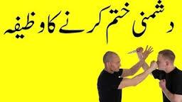 Dushmani Khatam Karne Ka Wazifa