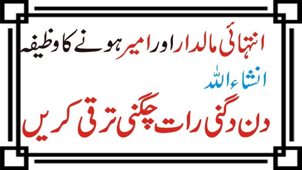 Jaldi Ameer Aur Maldaar Hone Ka Wazifa
