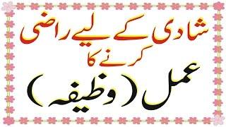 Jaldi Shadi Hone Ka Wazifa In Hindi