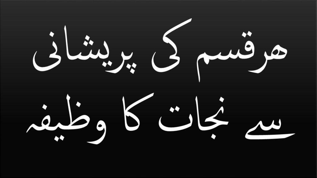 Musibat Se Hifazat Ka Wazifa In Urdu