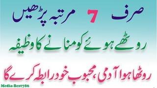 Naraz Shohar Ko Manane Ka Wazifa Asan Amal