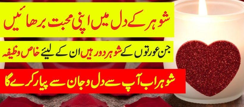 Shohar Ki Mohabbat Pane Ka Wazifa to Get Husband Love