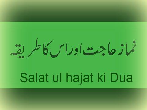 How to Perform Salatul Hajat