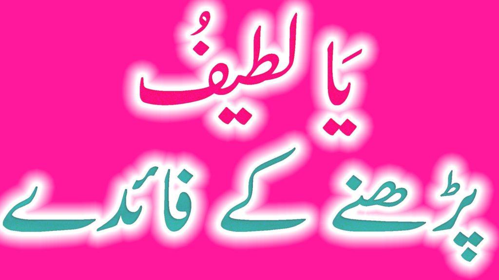 Har Hajat Aur Mushkilat Ka Hal In Hindi