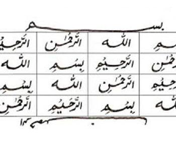 Islamic Naqsh of Bismillah for All Problems
