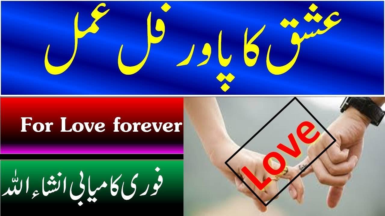 100% Working Wazifa To Create Love in Heart