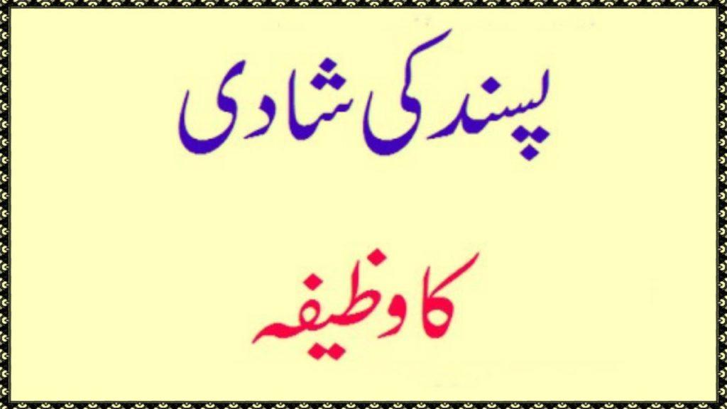 ManPasand Shadi Hone Ki Dua In Islam