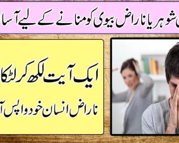 Naraj Ya Zalim Shohar Ko Manane Ka Wazifa