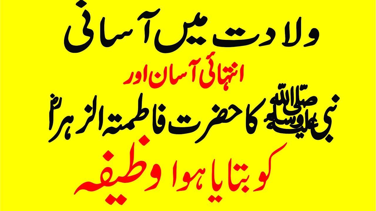 Paidaish Mein Asani Ka Wazifa for Easy Delivery