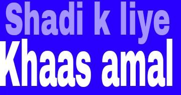 Jald Se Jald Pasand Ki Shadi Hone Ki Dua