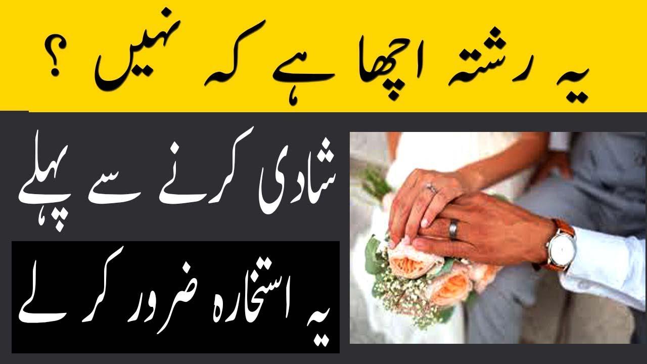 Jaldi Shadi Hone Aur Naik Rishta Milne Ki Dua