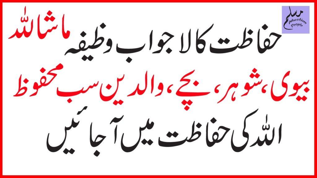 Allah Ki Hifazat Main Rehnay Ka Amal