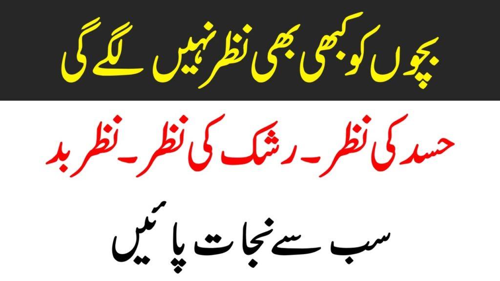 Bacho Ko Buri Nazar Se Bachne Ki Dua In Urdu