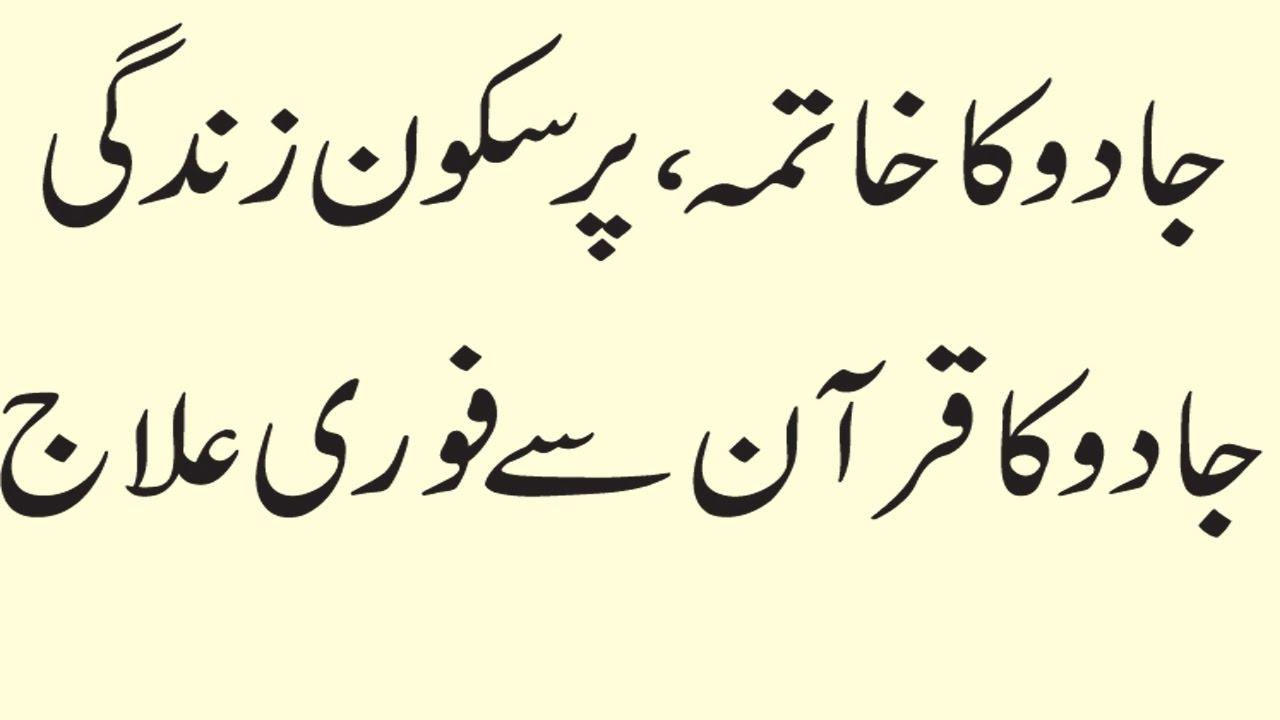 Kale Jadu or Sifli Elim Ka Quran Pak Se Toor