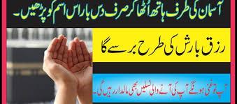 Larkiyo Ke Riston Ki Bandish Ka Quran Pak Se Toor