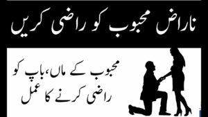 Mahoob Ko Hazir Karne Wala Amal
