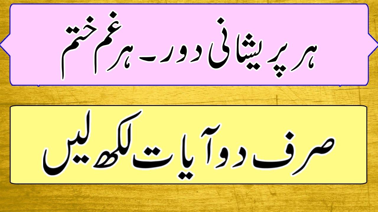 Quran e Pak Say Har Preshani Se Shifa