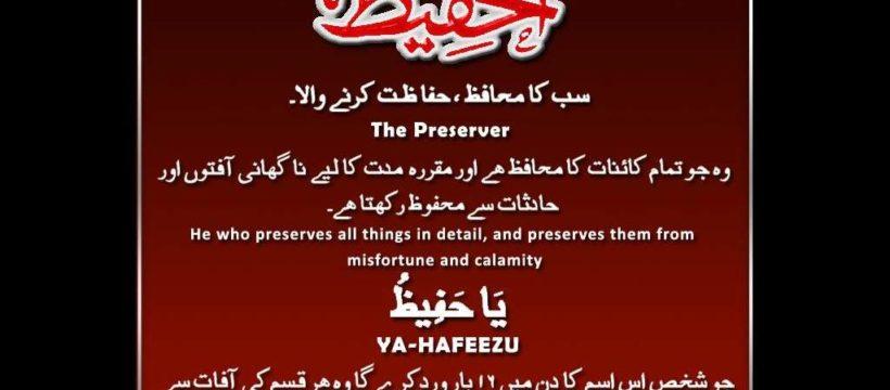Wazifa Wabai Amraz Se Bachne Ka Amal