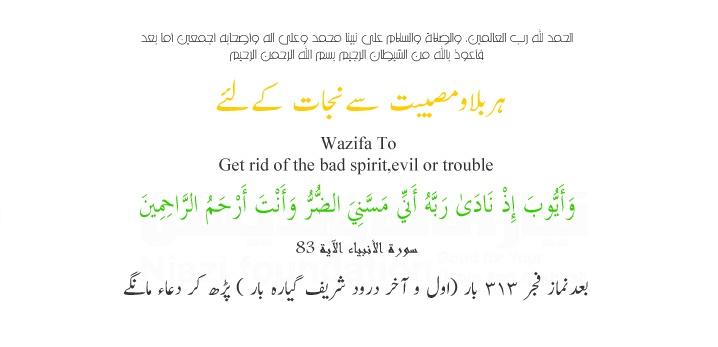 Wazifa To Get Rid of the Bad Spirit