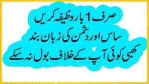 Dushman Ki Zuban Bandi Ka Taweez