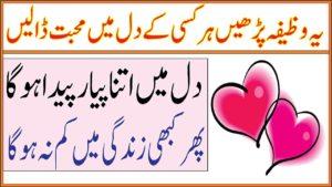 Kisi Ke Dil Me Mohabbat Dalne Ka Wazifa
