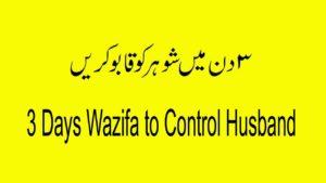 Islamic Wazifa to Controling Your Husband From Quran