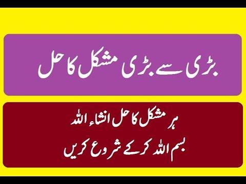 Mushkil Gurbat Aur Preshani Ke Waqt Ki Dua