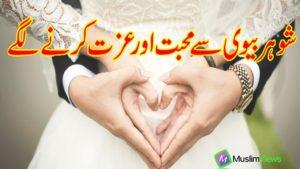 Shohar Ki Besumaar Muhabbat Paane Ka Wazifa
