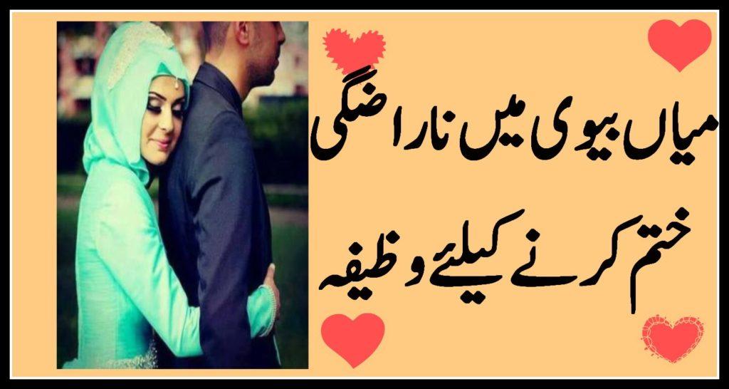Shohar Ki Narazgi Door Karne Ka Wazifa aur Taweez