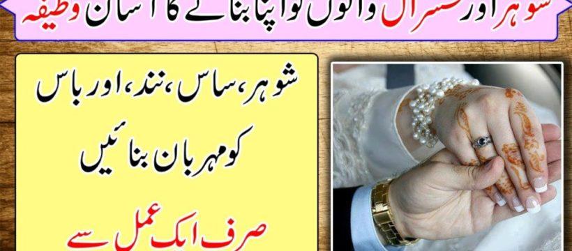 Shohar Ko Apni Taraf Main Karne Ka Taweez