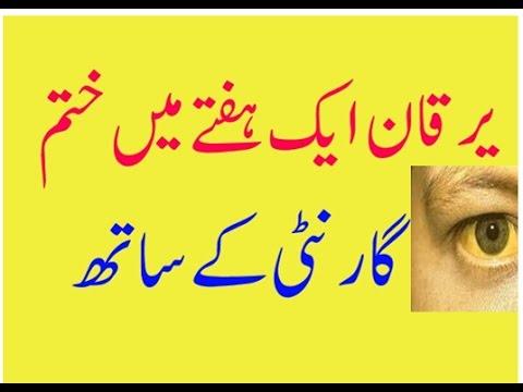 Yarqan Kay Elaj Ka Mukamal Wazifa