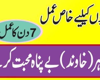 Zalim Shohar Ka Gussa Khatam Karne Ka Wazifa