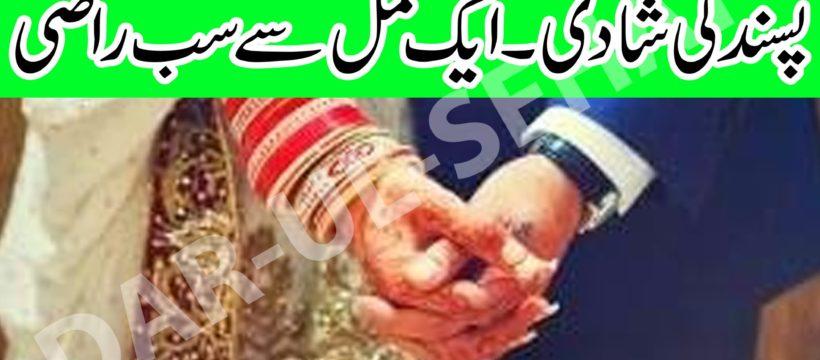 Apni Pasand Ki Shadi Karne Ki Dua From Quran