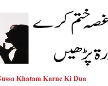 Shohar Ki Nafrat Aur Narazgi Door Karne Ki Dua