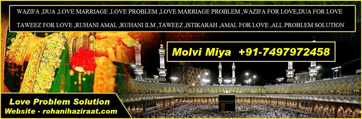 Rohani Amliyat , Rohani Haziraat , Istikhara , Love Amulets , Wazifa
