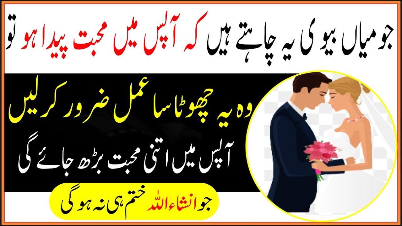 Miya Biwi Me Mohabbat Paida Karne Ka Wazifa In Hindi